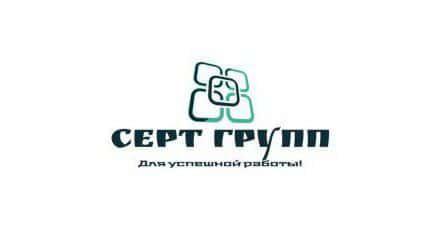 Партнер ООО «Серт Групп»